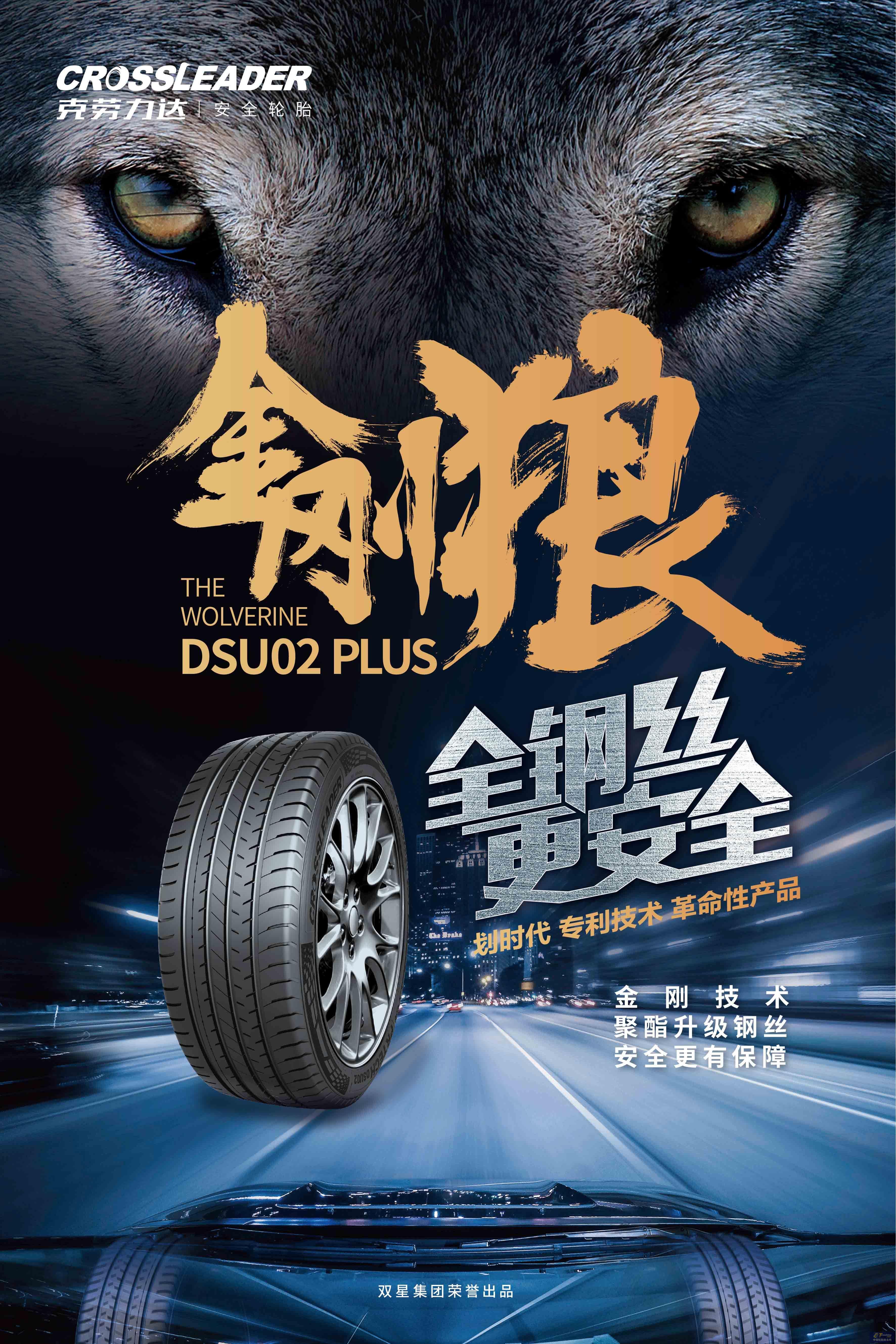 CROSSLEADER安全轮胎 安全品质的捍卫者