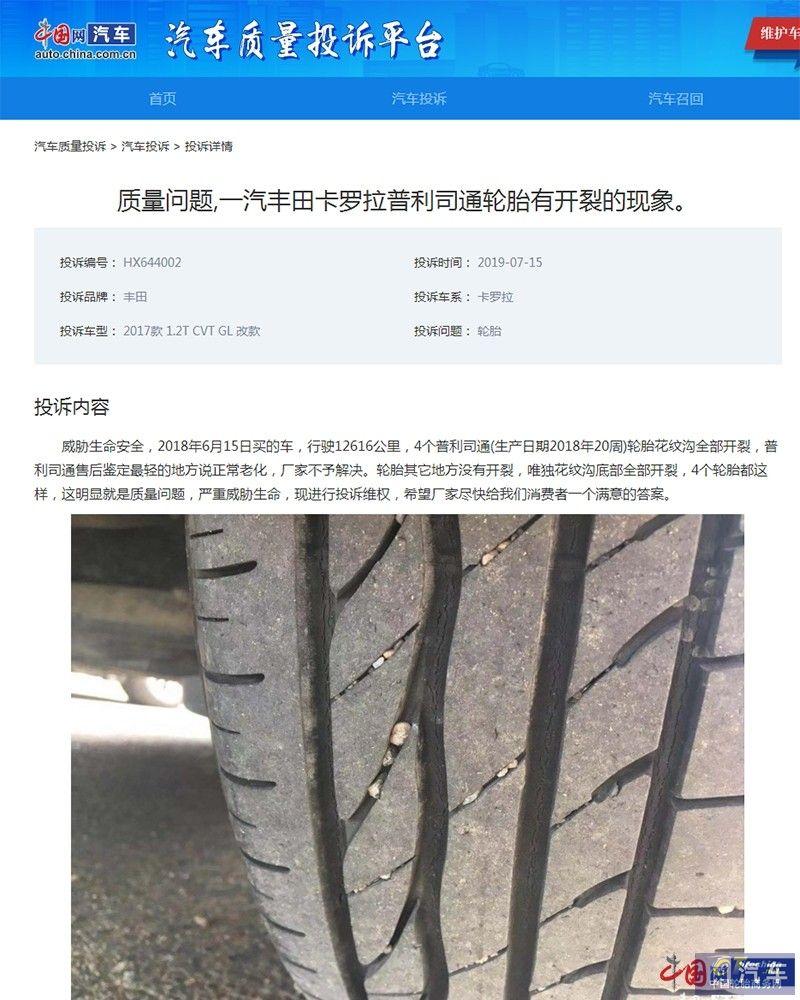 普利司通轮胎频遭投诉 只看照片就出鉴定报告遭质疑