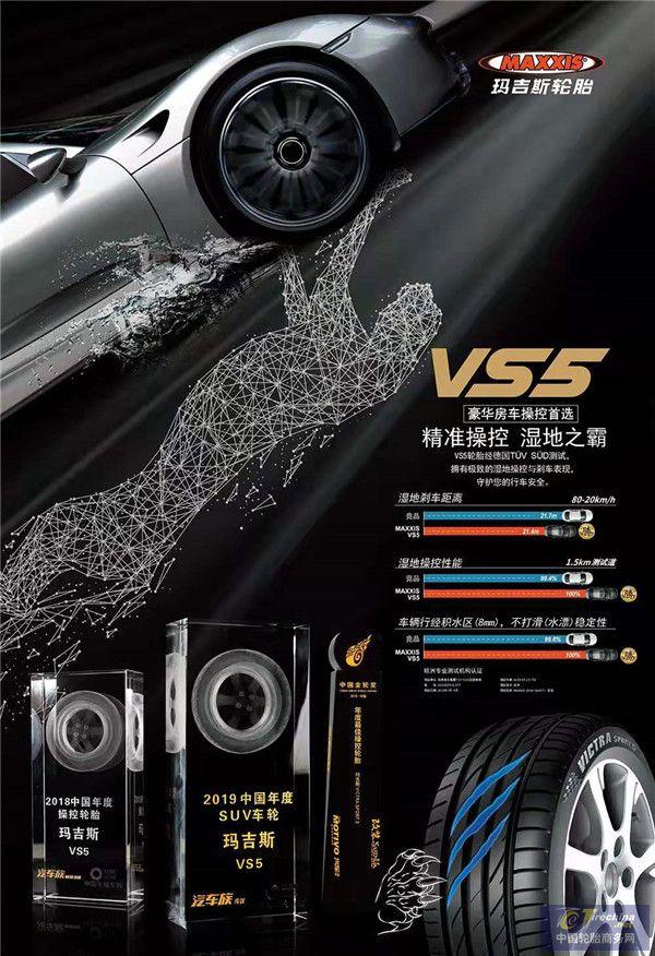 2019中国年度SUV车轮大奖—玛吉斯VS5再获殊荣