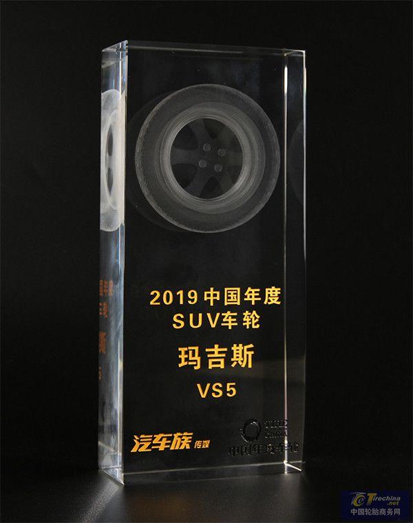 VS5 2019中国年度 SUV车轮_副本.jpg