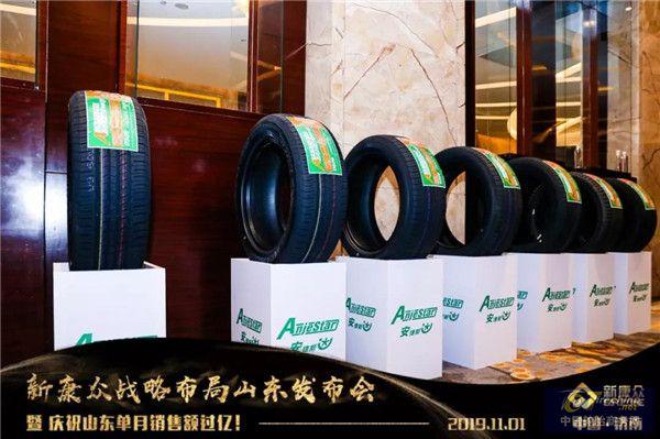 新康众战略发布会成功举办,与双星联手推出定制轮胎品牌