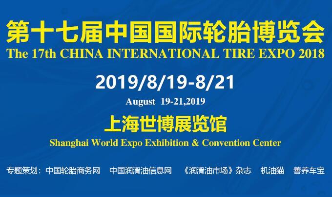 第十七届中国国际轮胎轮毂博览会(CITEXPO 2019)
