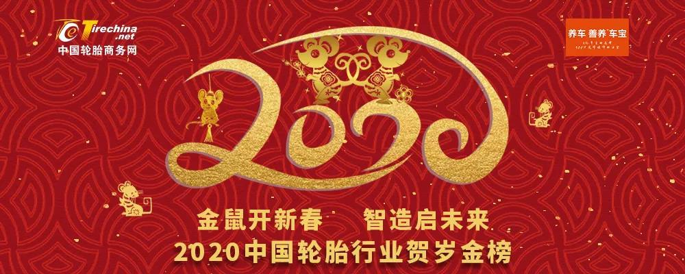 2020中国轮胎行业贺岁金榜