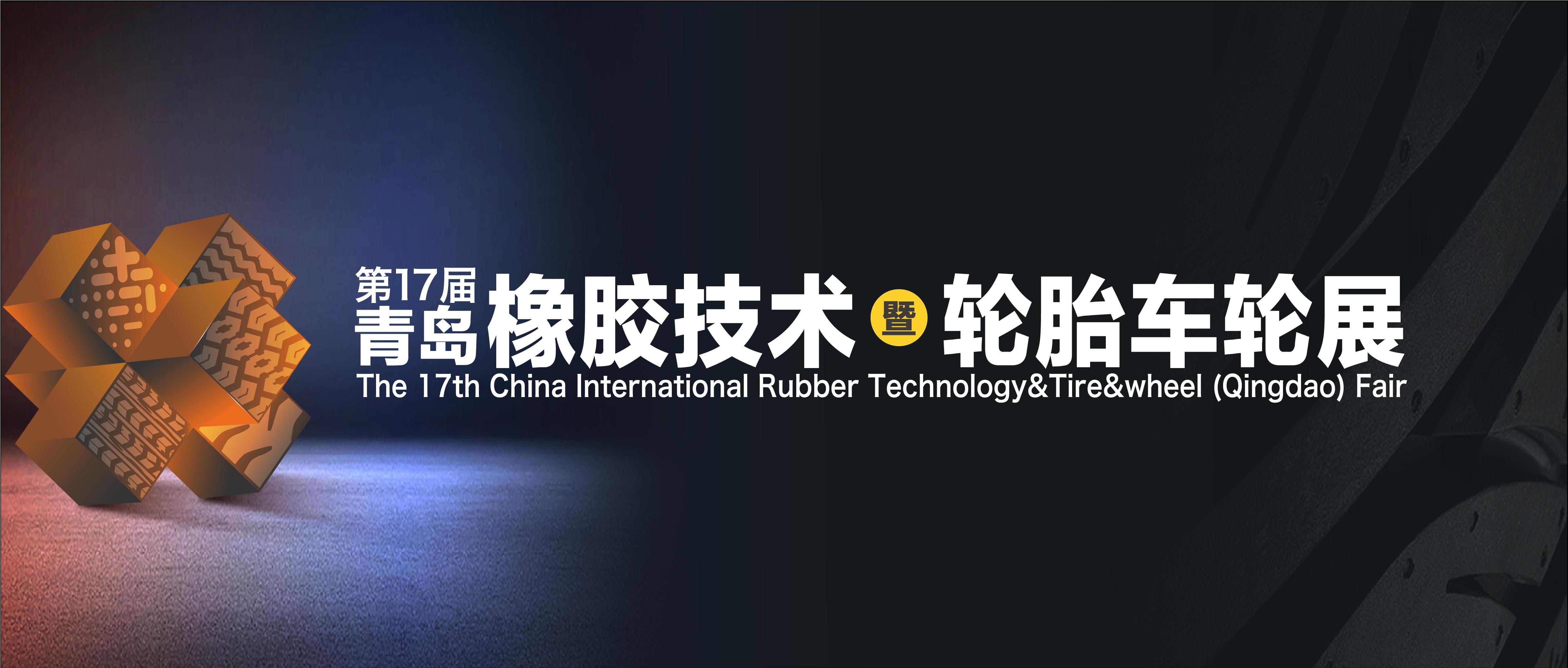 第十七届青岛橡胶龙8游戏官方网站展