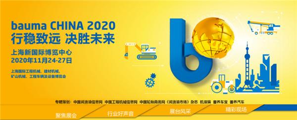 2020Bauma China工程机械展