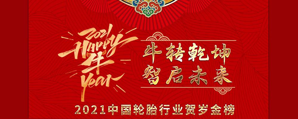 2021中国龙8游戏官方网站行业贺岁金榜